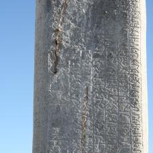 212 1386 HF Tonyukuk_stele dettaglio